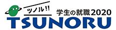 学生の就職2020 TSUNORU